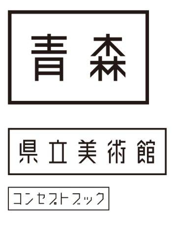 青森県立美術館コンセプトブック (SPACE SHOWER BOOKs)