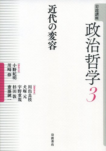 近代の変容 (岩波講座 政治哲学 第3巻)の詳細を見る