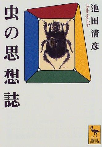 虫の思想誌 (講談社学術文庫)