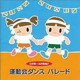 運動会ダンス・パレード 0才児 ~3才児向け