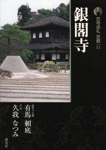 新版 古寺巡礼京都(11)銀閣寺
