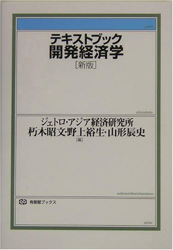 テキストブック開発経済学 (有斐閣ブックス)の詳細を見る