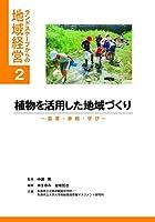 植物を活用した地域づくり  農業・景観・学び (ランドスケープからの地域経営2)