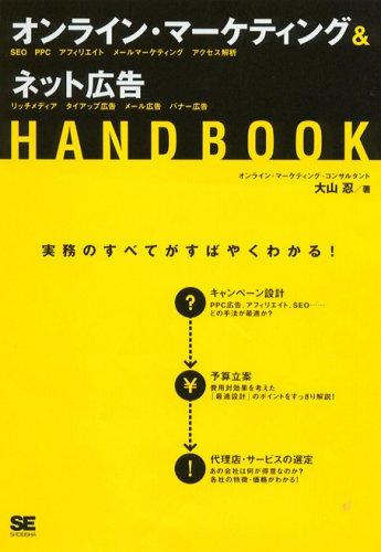 オンライン・マーケティング&ネット広告 HANDBOOKの詳細を見る