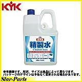古河薬品工業:KYK 高純度精製水 クリーン&クリーン 2L 02-101 型式:02-101