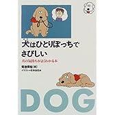 犬(ボク)はひとりぼっちでさびしい―犬の気持ちがよくわかる本