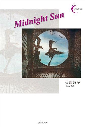 Midnight Sun (新鋭短歌シリーズ33)の詳細を見る