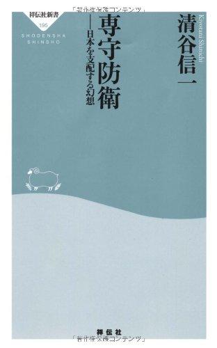 専守防衛──日本を支配する幻想 (祥伝社新書 195)