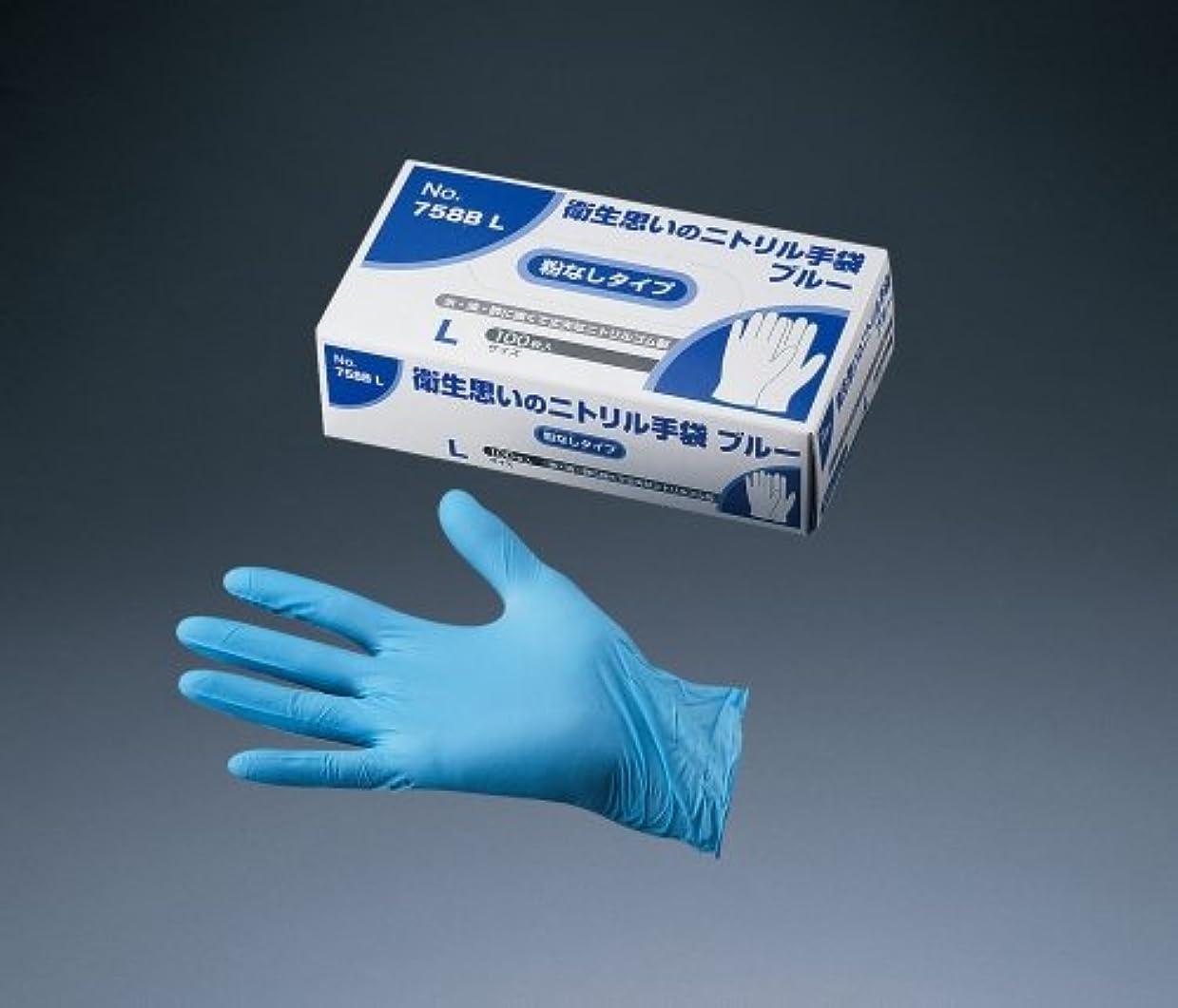 石灰岩否認する呼び起こす衛生思いのニトリル手袋(粉なし)ブルー No.758B S