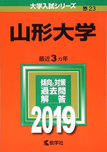 山形大学 (2019年版大学入試シリーズ)