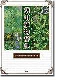 薬用植物辞典 画像