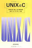 UNIXとC
