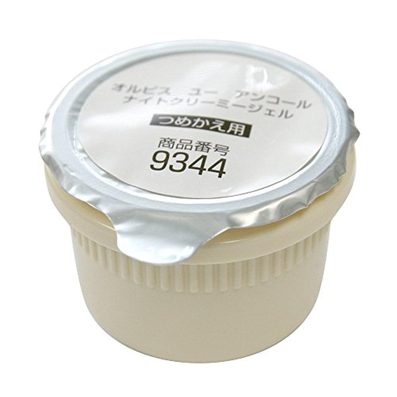 とても多くの染料未満オルビス(ORBIS) オルビスユー アンコール ナイトクリーミージェル 詰替 30g 夜用保湿液 ◎本格エイジングケア◎