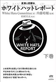 ホワイトハットレポート 下巻