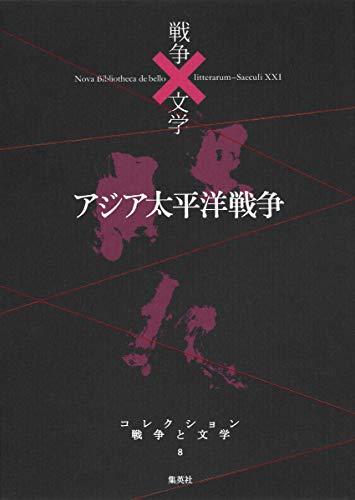 コレクション 戦争×文学 8 アジア太平洋戦争の詳細を見る