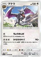 ポケモンカードゲーム/PK-SM9-076 プテラ U