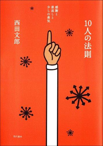 10人の法則 西田文郎