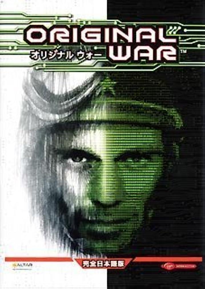 短くする襟折るOriginal War 完全日本語版