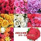 お好きな本数で 選べる花束 クィーン ボルドーMix【生花】【お祝い】記念日】【誕生日】【フラワーギフト】【バラ】