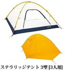 モンベル ステラリッジテント 3型 (mont-bell STELLARIDGE TENT 3) 品番:#1122466