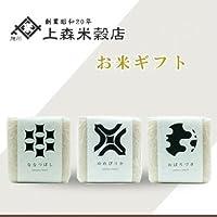 旭川 上森米穀店 きゅーと米 白米セット (ゆめぴりか/ななつぼし/ほしのゆめ)