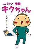 スパイシー奥様キクちゃん (中経☆コミックス)