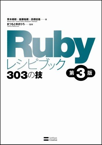 Rubyレシピブック 第3版 303の技の詳細を見る