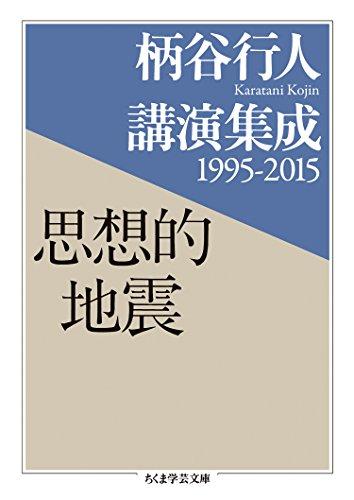 [画像:柄谷行人講演集成1995‐2015 思想的地震 (ちくま学芸文庫)]