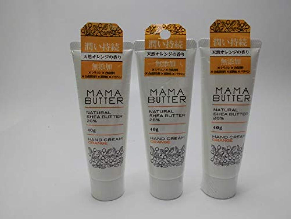 押し下げるクールバイパス【3個セット】MAMA BUTTER ママバターハンドクリームオレンジ40g(定価1058円)×3個