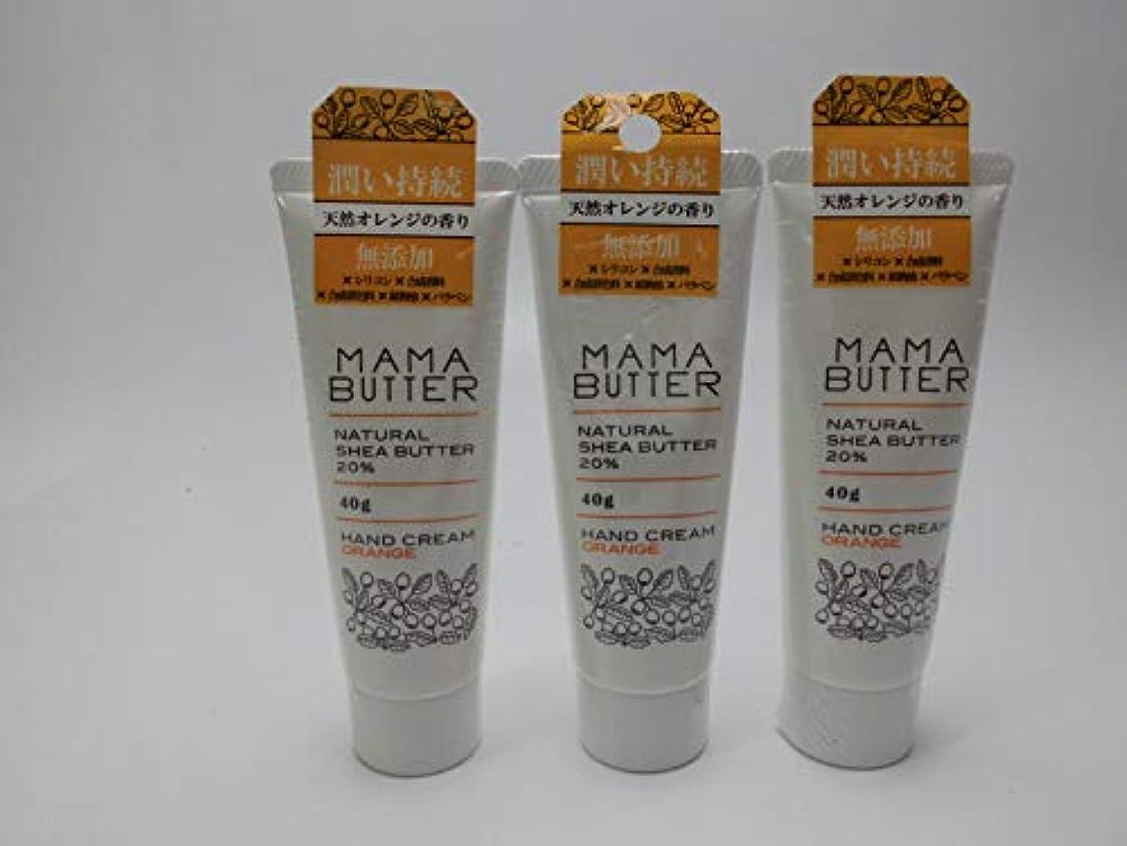夕暮れ格差欺く【3個セット】MAMA BUTTER ママバターハンドクリームオレンジ40g(定価1058円)×3個