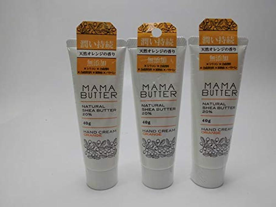 フックなしで頬【3個セット】MAMA BUTTER ママバターハンドクリームオレンジ40g(定価1058円)×3個
