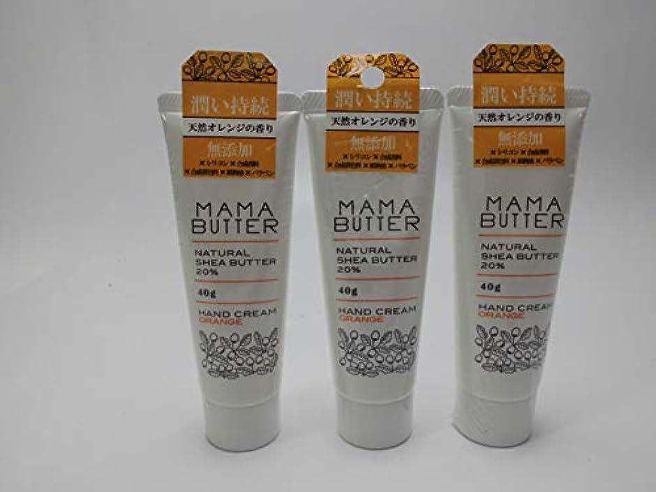 ホイール幸福不正直【3個セット】MAMA BUTTER ママバターハンドクリームオレンジ40g(定価1058円)×3個