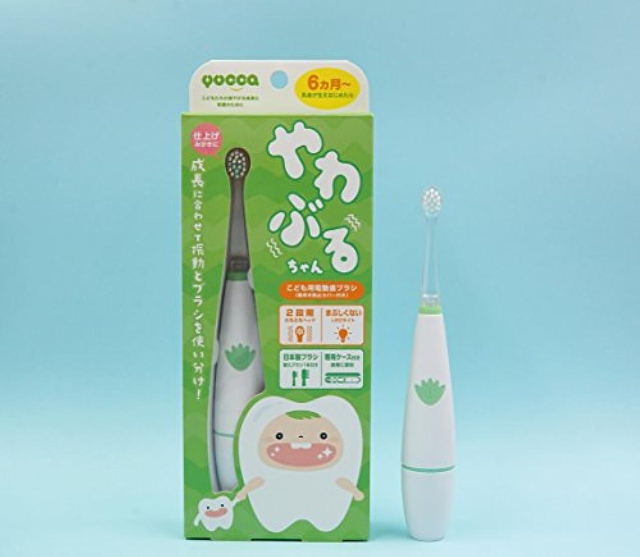 手首記念品代わりにを立てるやわぶるちゃん こども用電動歯ブラシ