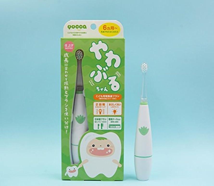 アルミニウム注目すべき上がるやわぶるちゃん こども用電動歯ブラシ