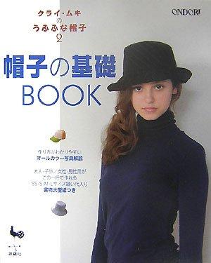クライ・ムキのうふふな帽子〈2〉帽子の基礎BOOKの詳細を見る