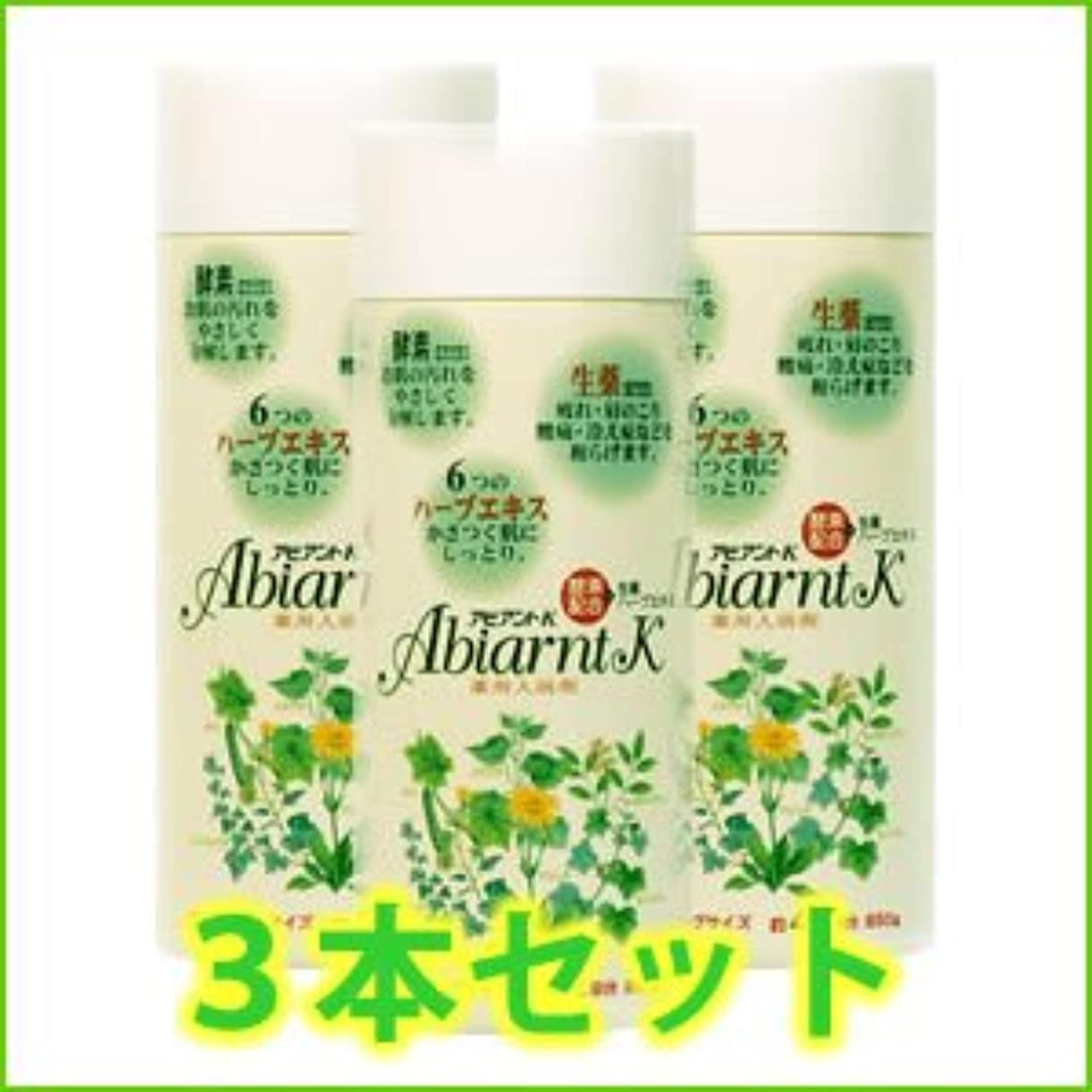 取り替える成長合計薬用入浴剤 アビアントK 850g ×3