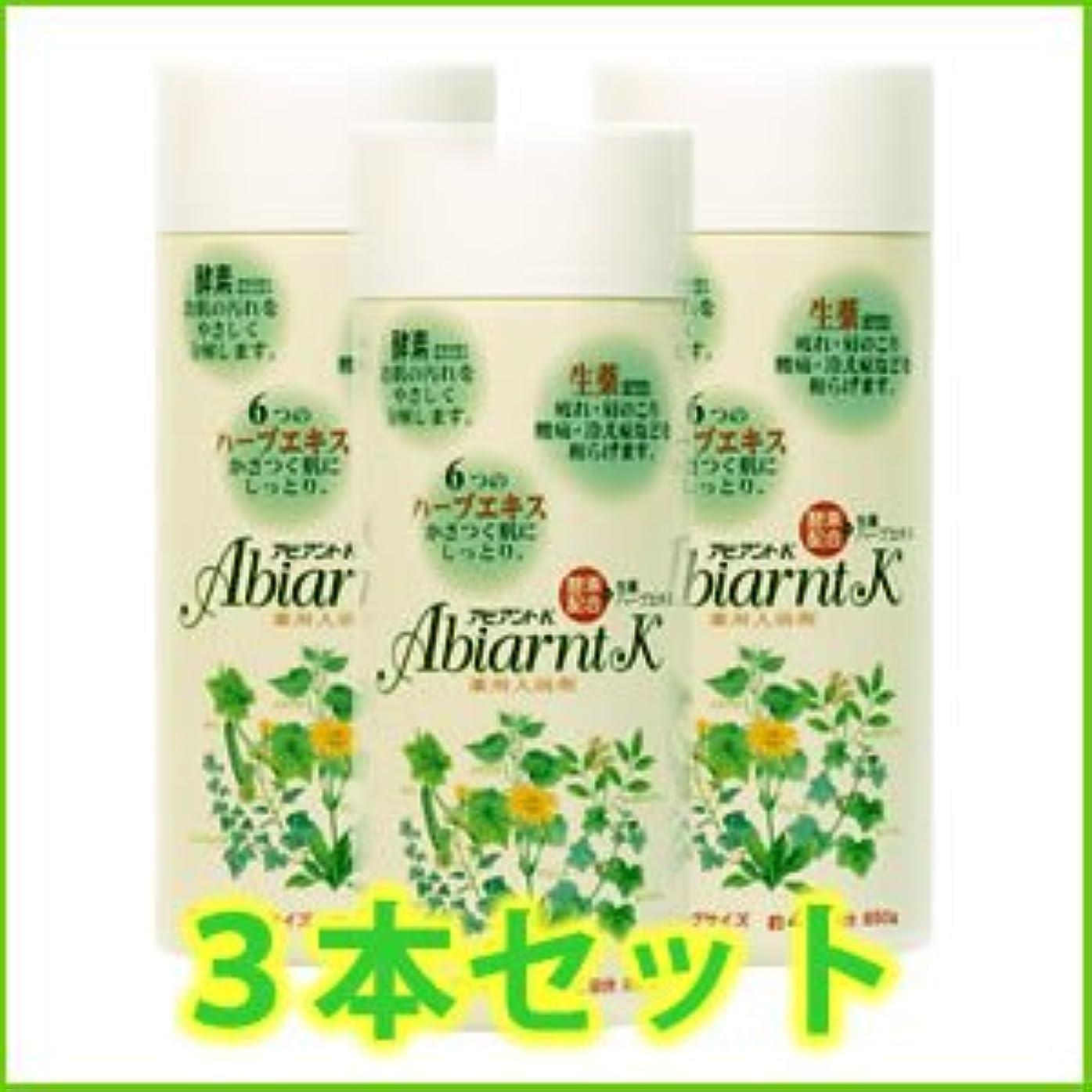 鏡固めるドリル薬用入浴剤 アビアントK 850g ×3
