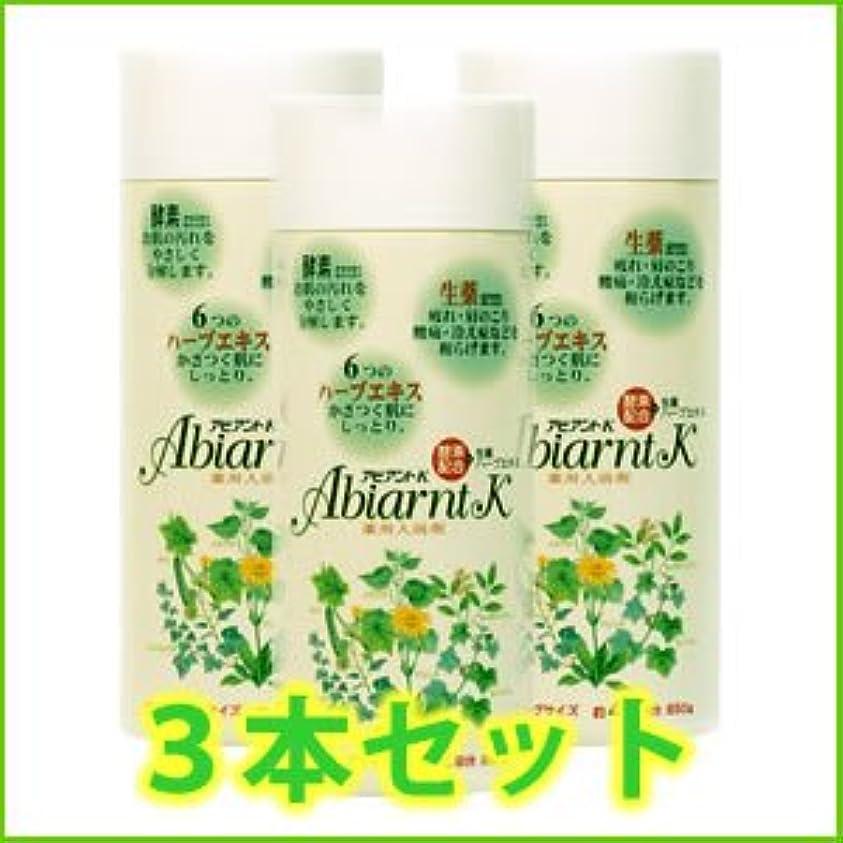 初心者扱いやすい膨らませる薬用入浴剤 アビアントK 850g ×3