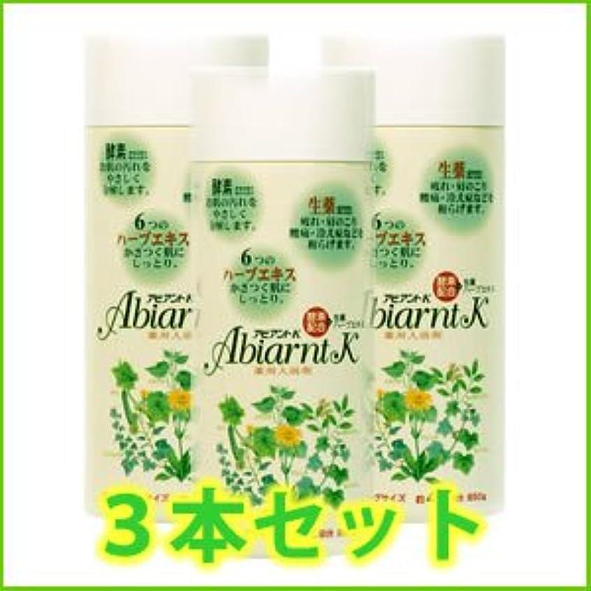 治療こねる忠実薬用入浴剤 アビアントK 850g ×3