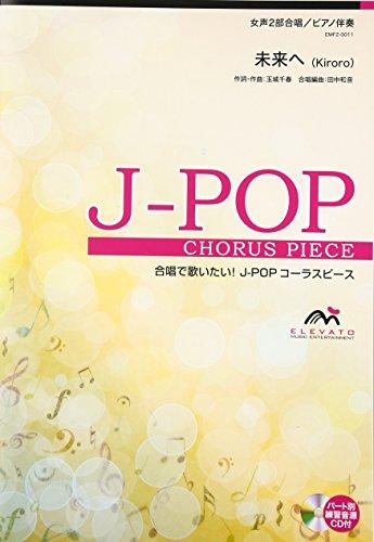EMF2-0011 合唱J-POP 女声2部合唱/ピアノ伴奏 未来へ(Kiroro)の詳細を見る
