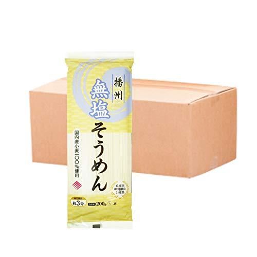 無塩そうめん ★★1ケース★★ (200g×20袋)