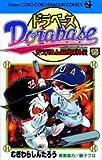 ドラベース 第15巻―ドラえもん超野球外伝 (コロコロドラゴンコミックス)