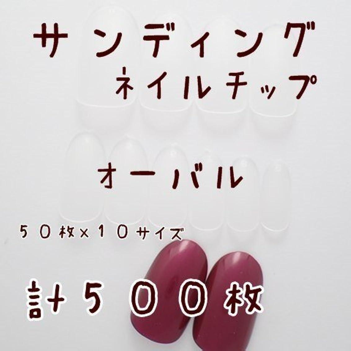 DINAネイル クリアネイルチップ【サンディング加工済みショートオーバル】50枚×10サイズ計500枚