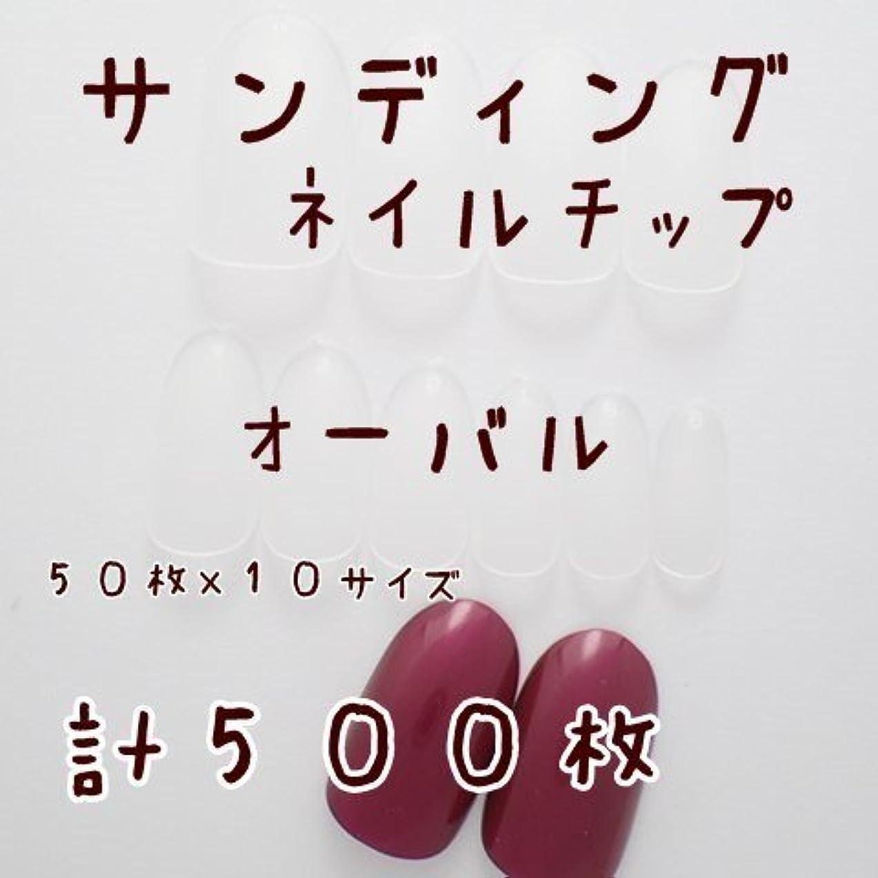 日付勇敢な包帯DINAネイル クリアネイルチップ【サンディング加工済みショートオーバル】50枚×10サイズ計500枚
