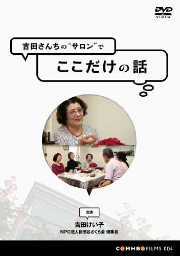 """吉田さんちの""""サロン""""でここだけの話 [DVD]"""
