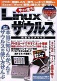 今すぐ使う!Linuxザウルス完全カスタマイズ—本当に知りたかった活用法ぜんぶ (宝島MOOK)