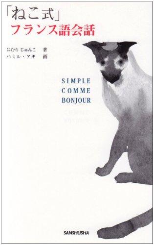 「ねこ式」フランス語会話 (SIMPLE COMME BONJOUR)の詳細を見る