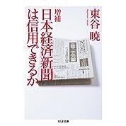 増補・日本経済新聞は信用できるか (ちくま文庫)