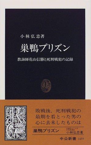 巣鴨プリズン―教誨師花山信勝と死刑戦犯の記録 (中公新書)の詳細を見る