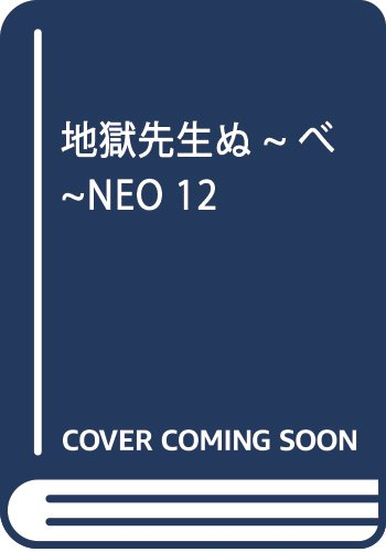 地獄先生ぬ~べ~NEO/12巻
